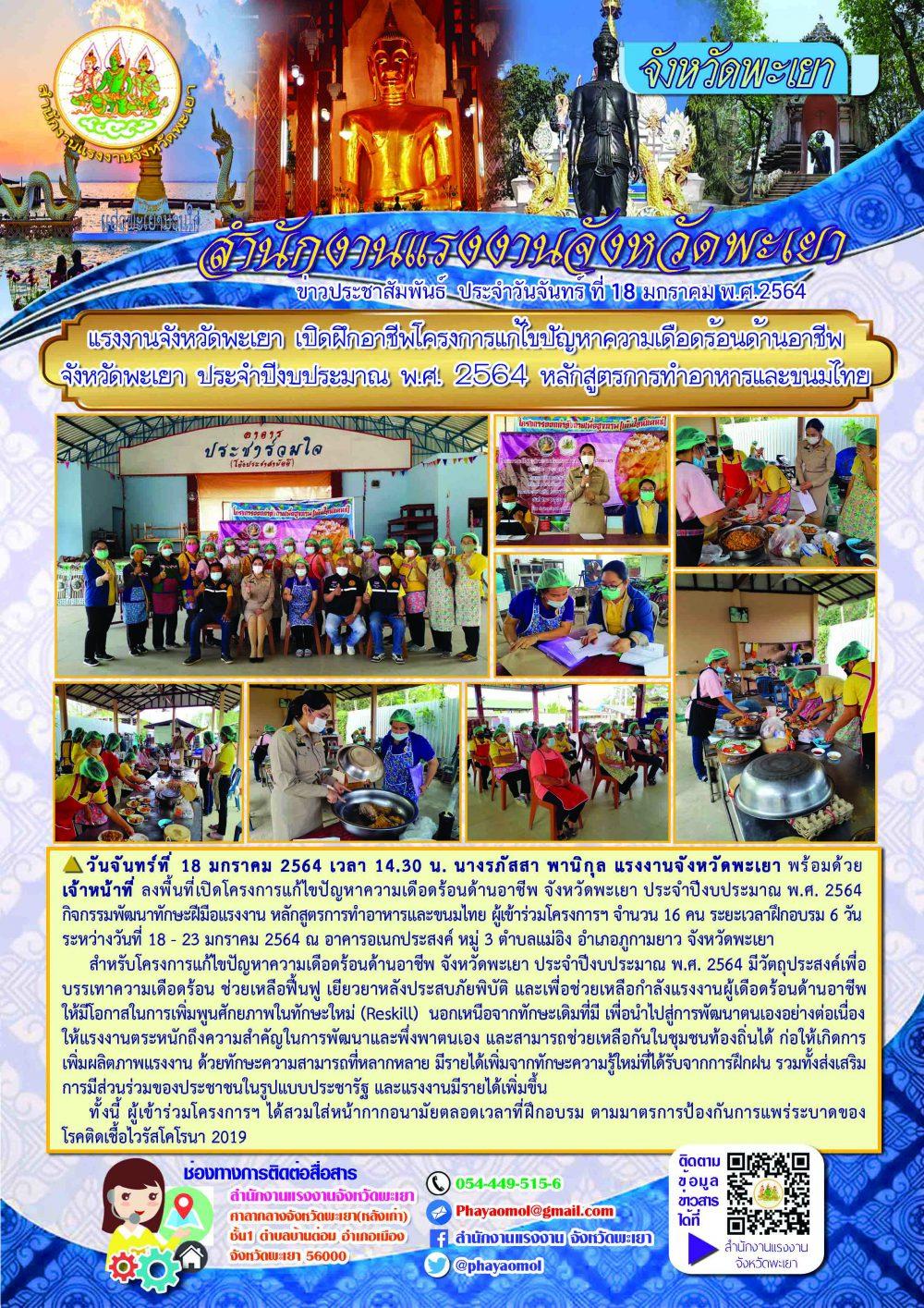 แรงงานจังหวัดพะเยา เปิดฝึกอาชีพโครงการแก้ไขปัญหาความเดือดร้อนด้านอาชีพ จังหวัดพะเยา ประจำปีงบประมาณ พ.ศ. 2564 หลักสูตรการทำอาหารและขนมไทย