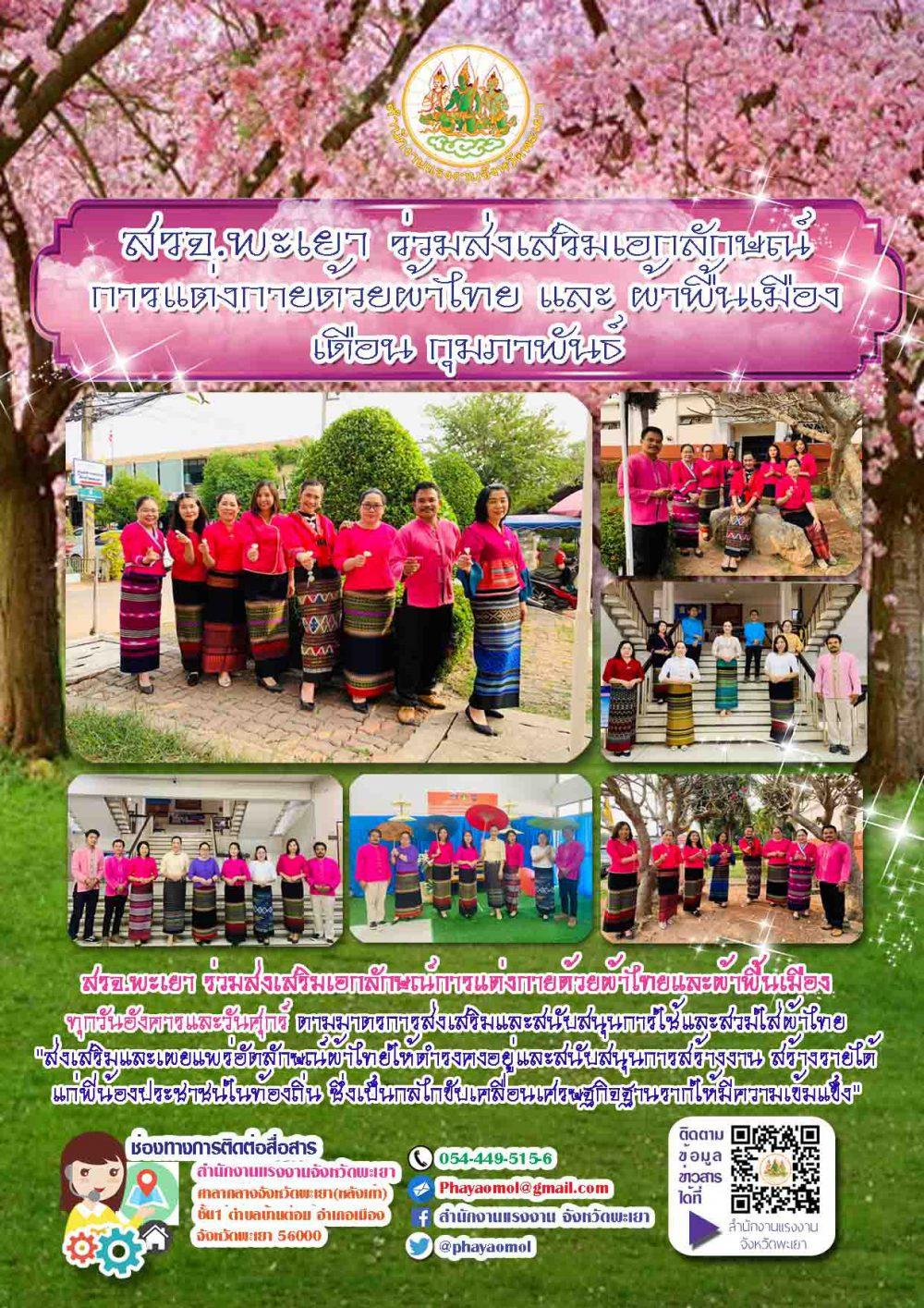 สรจ.พะเยา ร่วมส่งเสริมเอกลักษณ์การแต่งกายด้วยผ้าไทย และ ผ้าพื้นเมือง เดือน กุมภาพันธ์ 2564