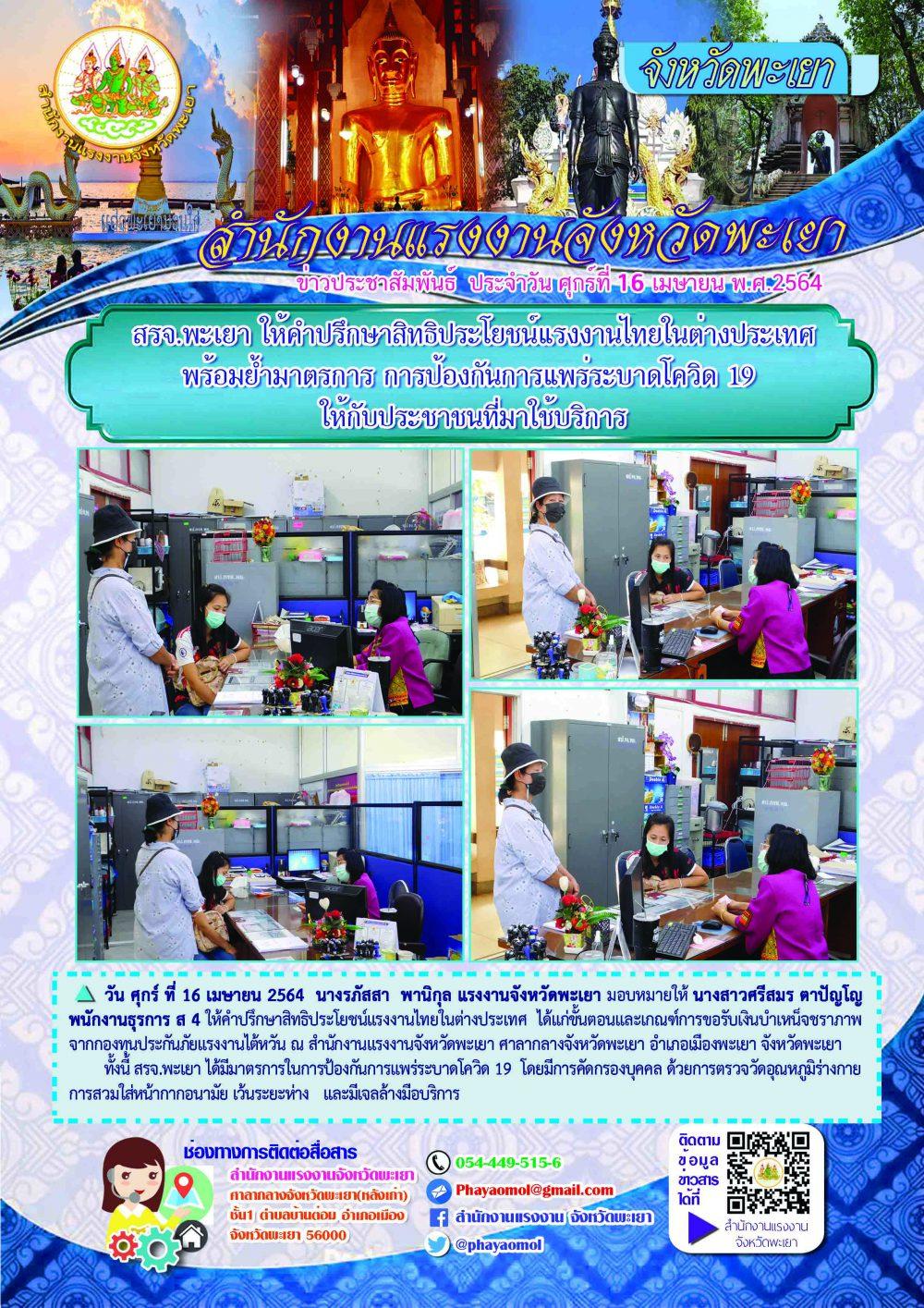 สรจ.พะเยา ให้คำปรึกษาสิทธิประโยชน์แรงงานไทยในต่างประเทศ พร้อมย้ำมาตรการ การป้องกันการแพร่ระบาดโควิด 19 ให้กับประชาชนที่มาใช้บริการ