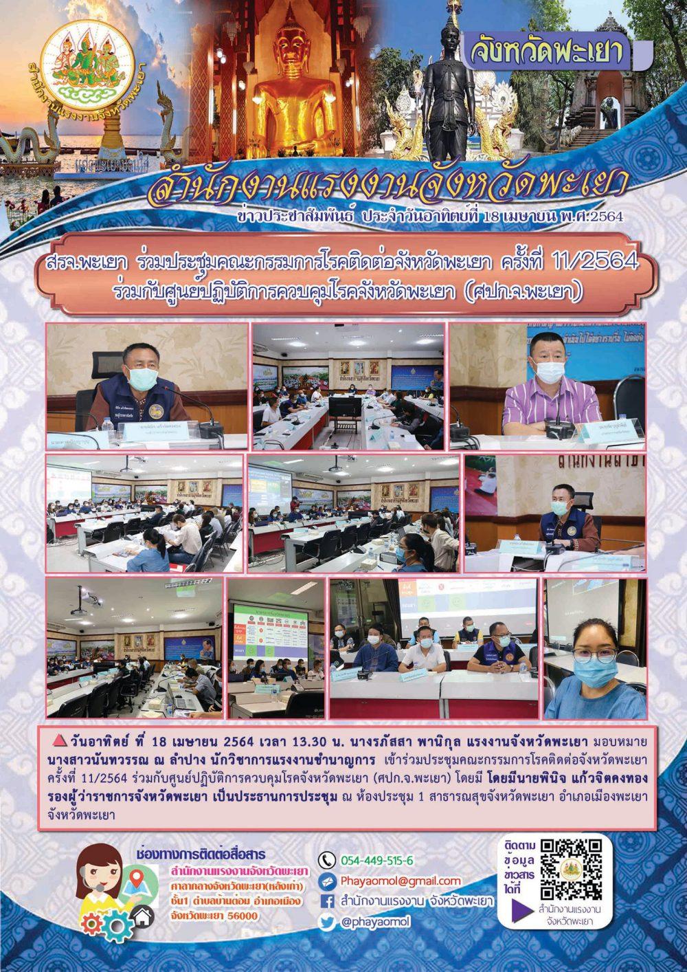 สรจ.พะเยา ร่วมประชุมคณะกรรมการโรคติดต่อจังหวัดพะเยา ครั้งที่ 11/2564 ร่วมกับศูนย์ปฏิบัติการควบคุมโรคจังหวัดพะเยา (ศปก.จ.พะเยา)